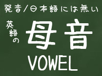 Sound-Vowel-thumb-Web80