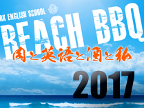 eyecatch-BEACH-BBQ-2017