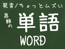 Sound-Word-thumb-Web80