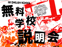 eyecatch_rkes_school_fair_web80